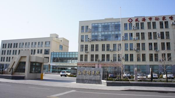 威海孙家疃医院